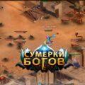 Сумерки Богов — Sci-fi + MMORPG