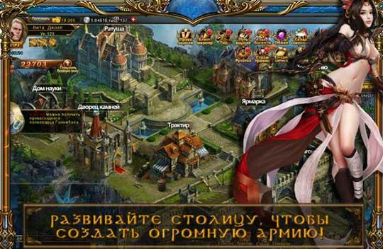 сриншоты Империя в Огне