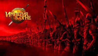 Империя в Огне