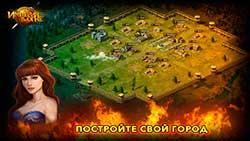 Империя в Огне - город