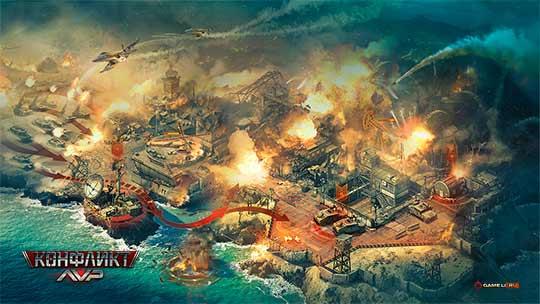 Конфликт: Искусство войны - тактика боя.