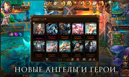 League of Angels 2 - герои
