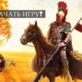 Основы игры в Спарта: Война Империй. С чего начать?