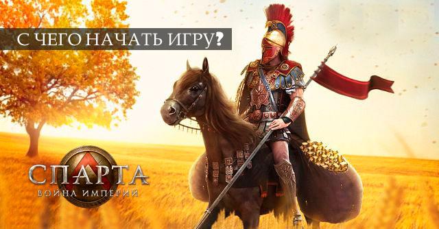 sparta-gameli-1f