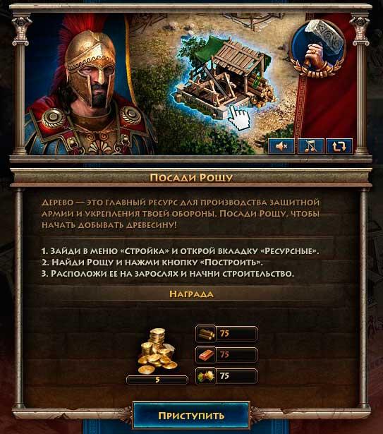 Спарта: Война Империй - роща