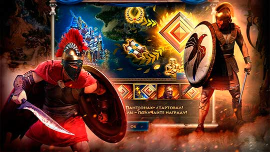 Спарта: Война Империй - награда