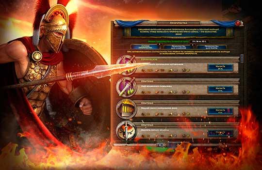Спарта: Война Империй: акции