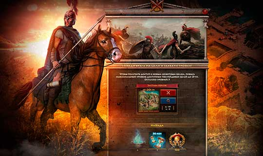 Спарта: Война Империй - зарабатываем