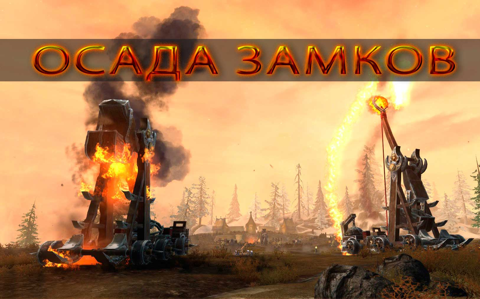 titan-siege_osada_zamkov_gameli-1f