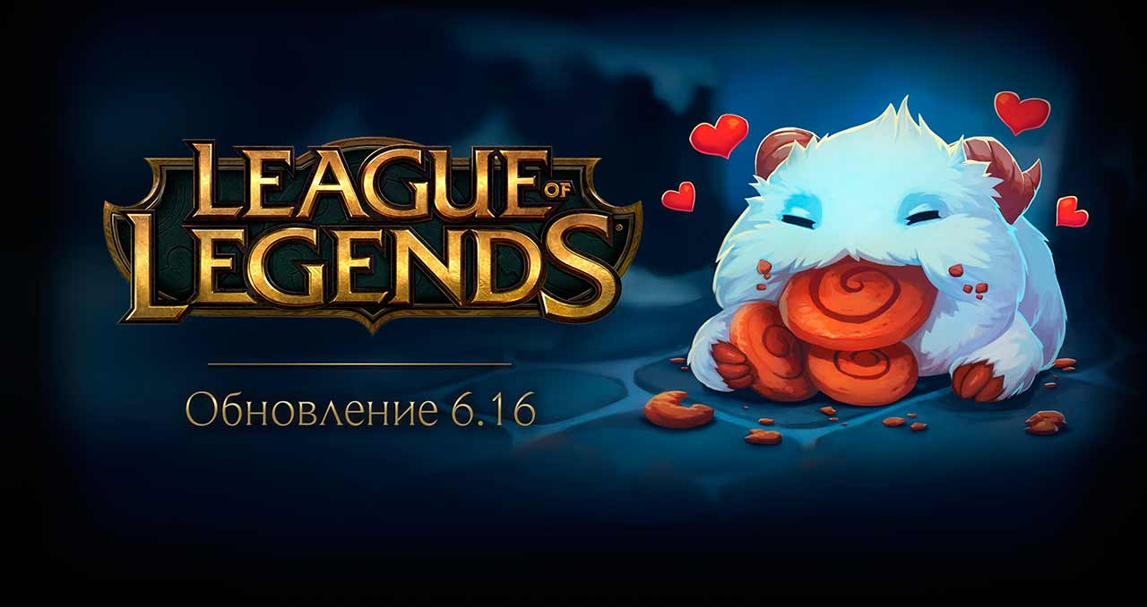 LeagueofLegends_news_gameli-2f