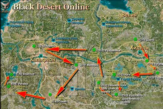 Black Desert карта для прокачки героя