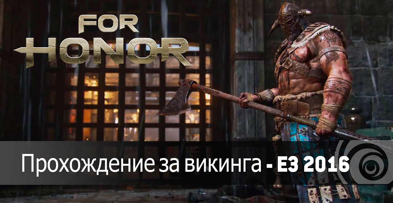 forhonor-gameli-2f