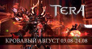tera_news_gameli-1f