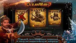 Ocean Wars - пираты