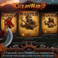 Гайды, секреты прохождения к игре Ocean Wars