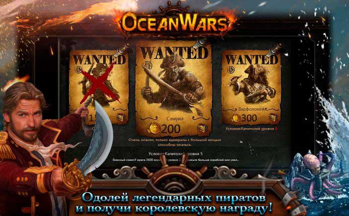 OceanWars_gameli-4f
