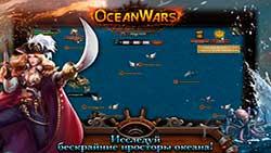 Ocean Wars - PvP Бои