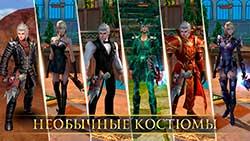 Кольцо дракона - костюмы героев