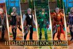 Скриншоты к игре Кольцо дракона