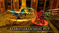 Кольцо дракона - PvP сражения