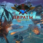 pirati_allodi_online_gameli-1f