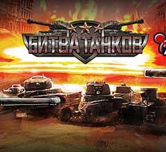bitva_tankov_gameli1