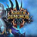 Книга демонов — обзор браузерной MMORPG игры