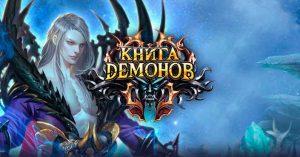 kniga-demonov_7f