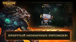 dragon-hunter-3