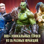 Скриншоты к игре Raid: Shadow Legends