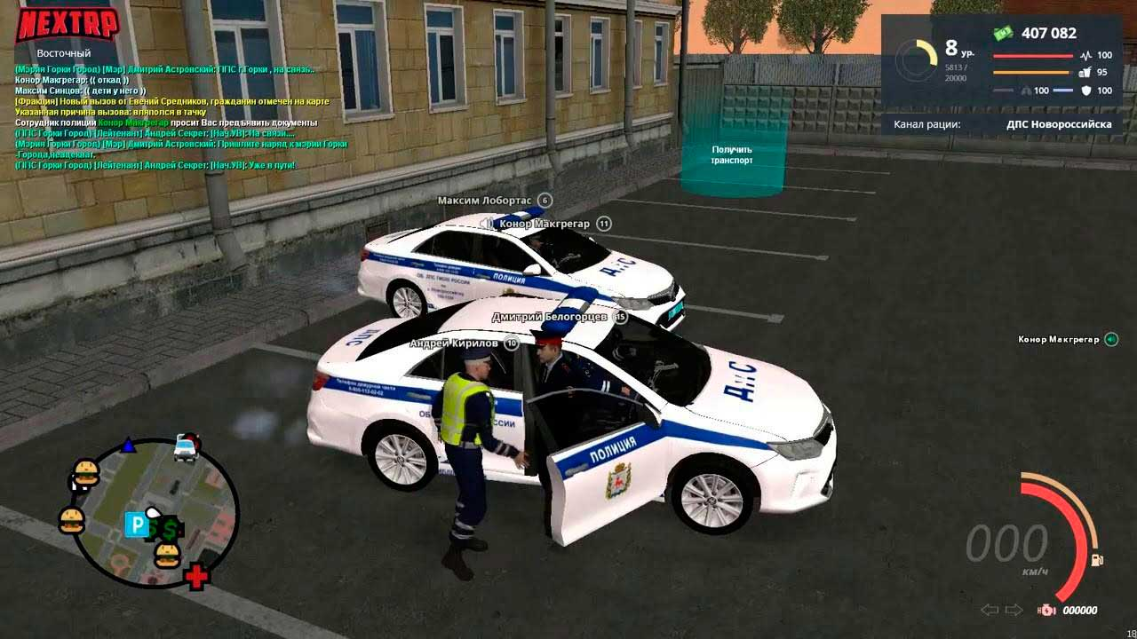 Скриншот к игре NEXT RP
