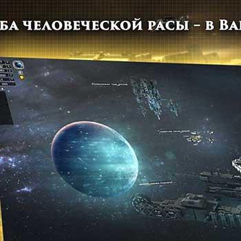 DSF Звёздный флот