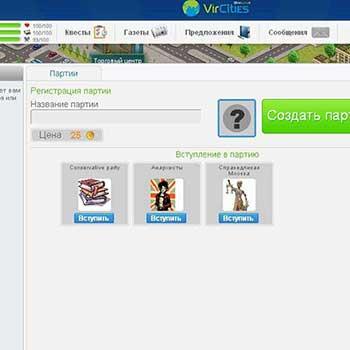 VirСities